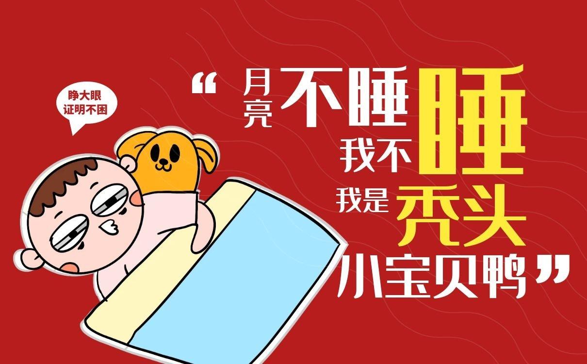 【睡眠调理】睡眠不好怎么办, 睡眠质量改善方法