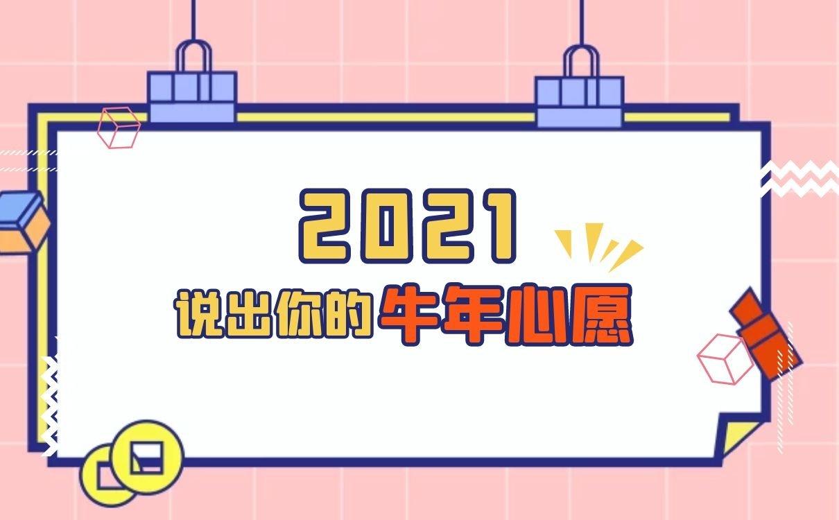 """点亮2021直播间,微信昵称后面的""""福""""设置方法"""