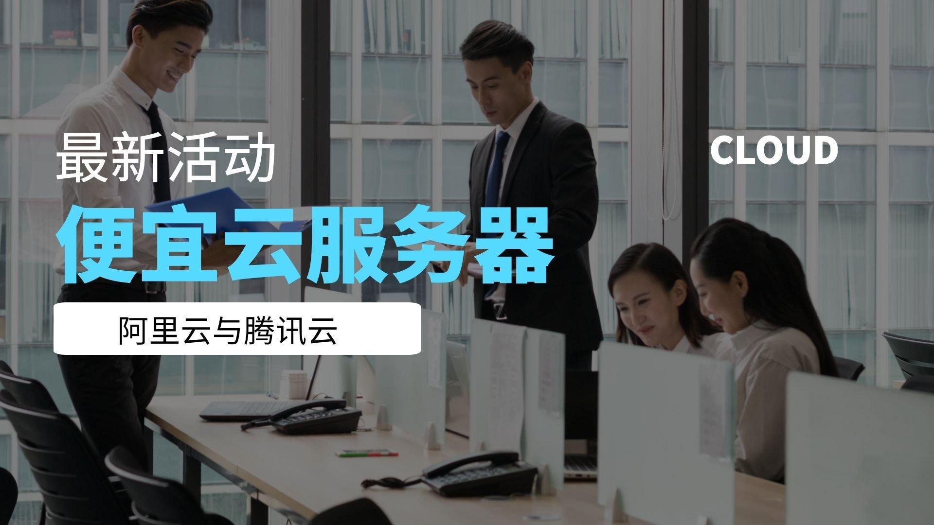 便宜云服务器丨2021年3月阿里云与腾讯云最新活动