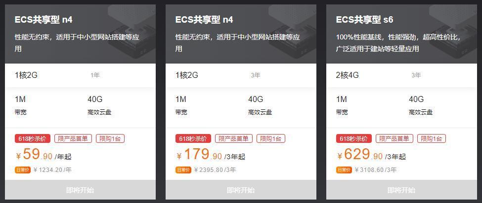 便宜云服务器丨2021年6月阿里云与腾讯云最新618活动