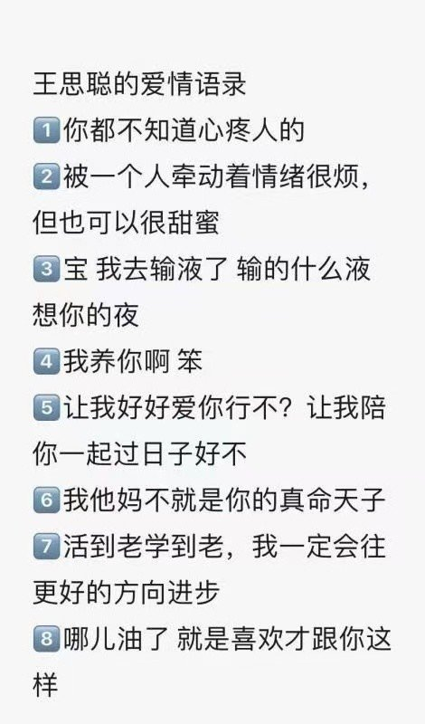 """经典语录:王思聪""""想你的夜"""",孙一宁""""我命油我不油天"""""""
