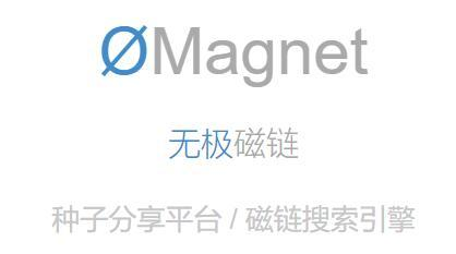 磁力搜索丨磁力猫BT磁力链接搜索引擎工具