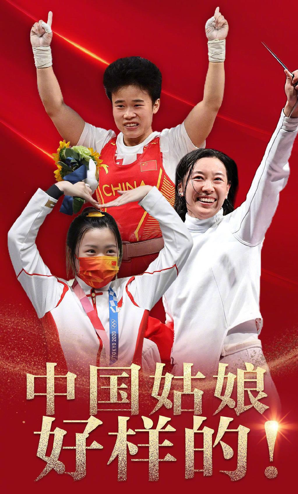 东京奥运金牌榜更新,看奥运会,为祖国健儿加油
