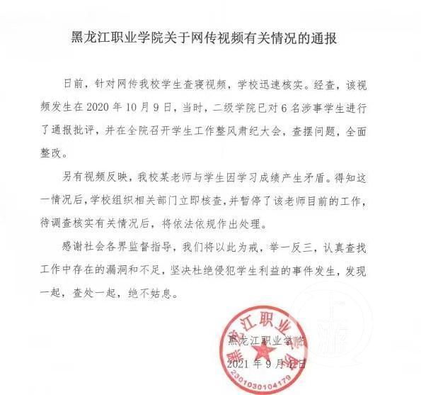 黑龙江某高校学生干部嚣张查寝校方回应