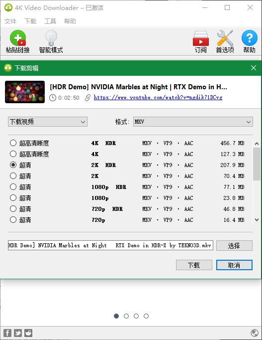 两个可以完美下载 Youtube HDR 视频的软件  文章推荐  图3
