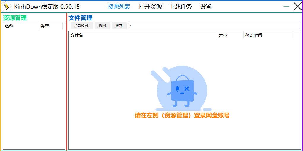 Windows & 安卓 | KinhDown 实现百度网盘免费加速下载插图1