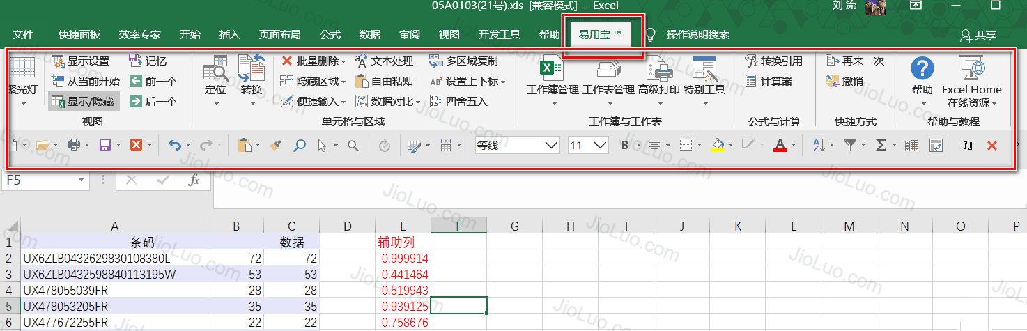软件 | WPS、Office EXCEL OIIO效率专家和易用宝 for Windows插图3