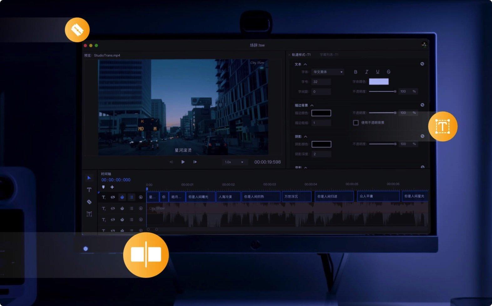 软件 | 场辞 - AI视频字幕制作软件(支持 Windows、 macOS)插图1
