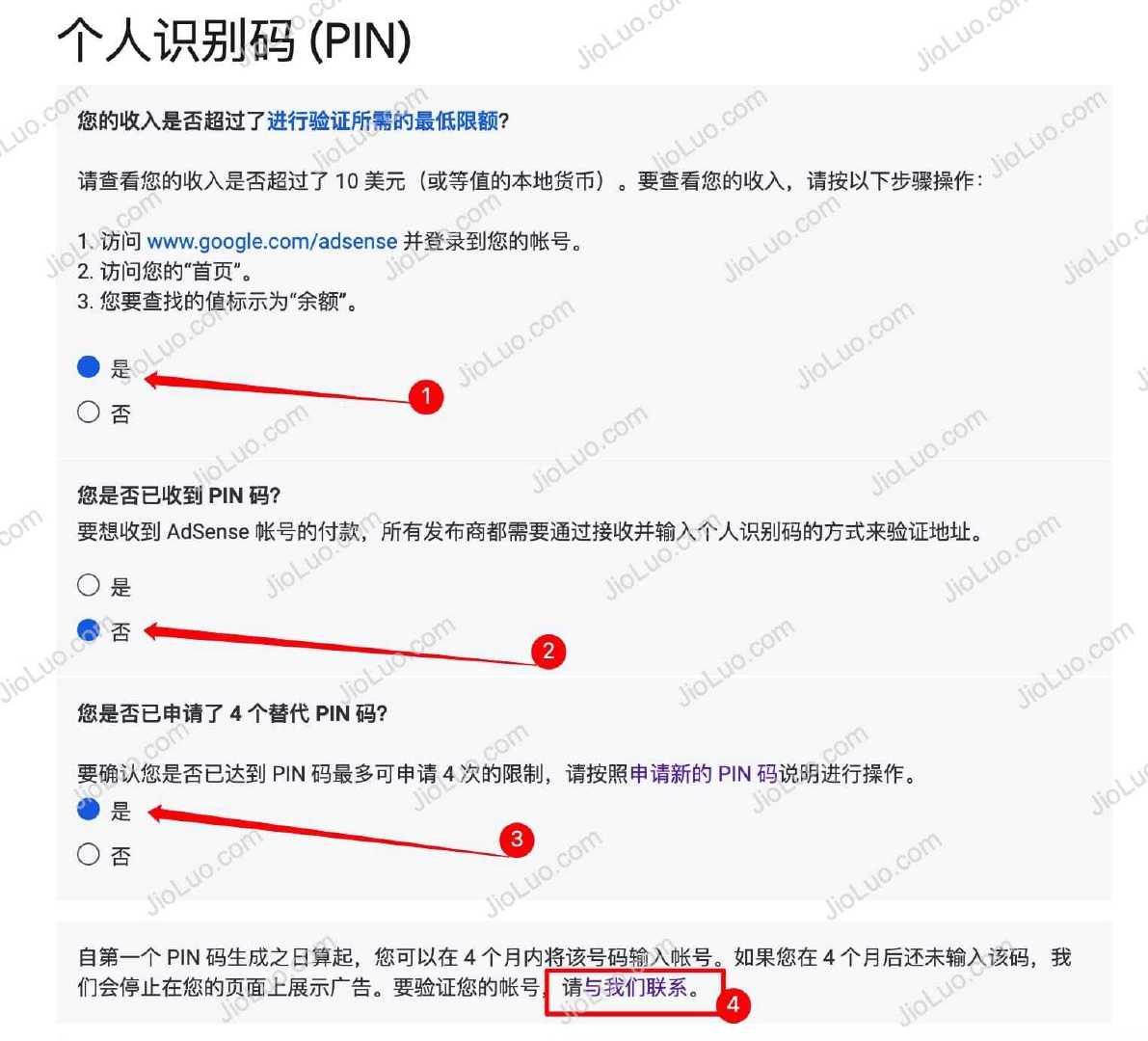 在线申请 Google AdSense 个人识别码(PIN)在线提交的网址与过程(无法接收邮政平邮)插图3