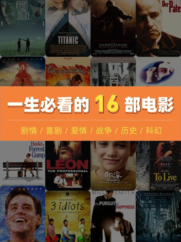 影视资讯一生必看的16部电影,每一部都是经典