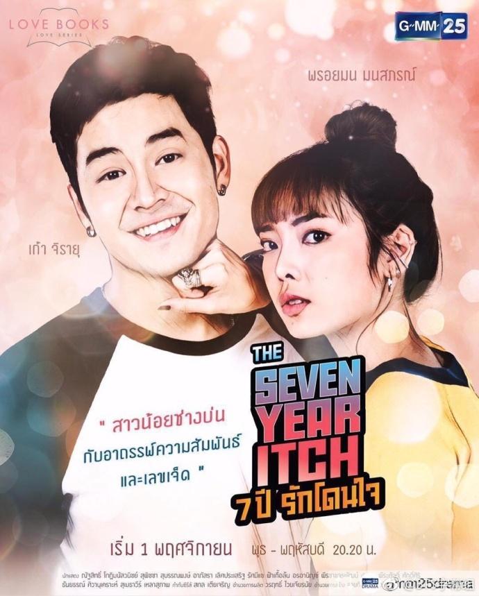 七年之痒泰国版