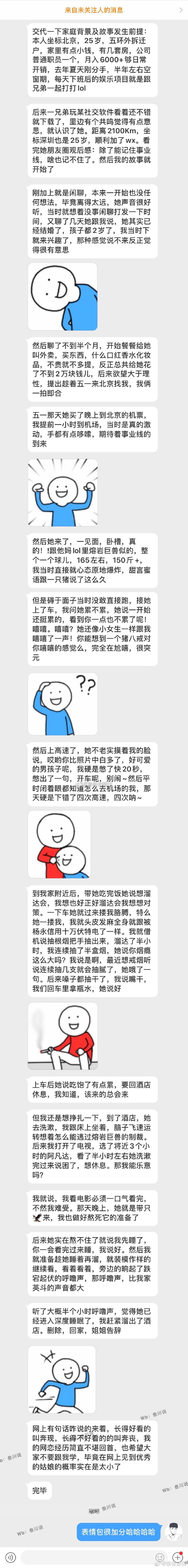 情感语录-网恋奔现翻车日记哈哈哈...