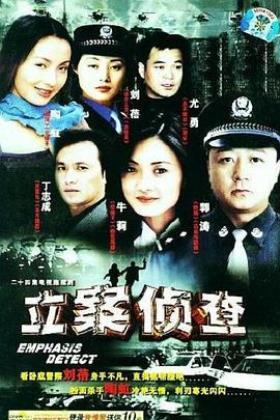 警探雷鸣2