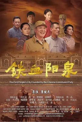 铁血阳泉海报