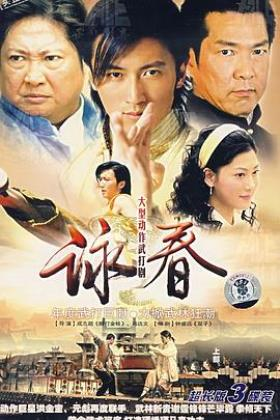 咏春粤语版海报