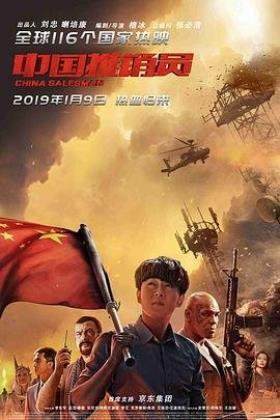 中国推销员海报