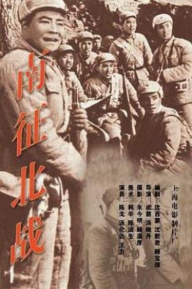 南征北战上海报