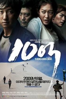 十亿韩元海报