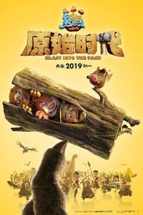 熊出没之原始时代海报