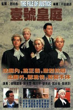 壹号皇庭粤语版海报