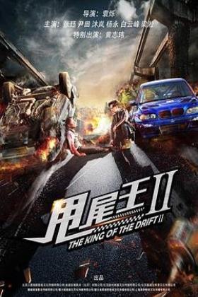 甩尾王2海报