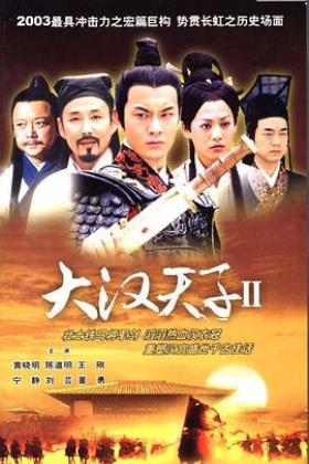 大汉天子Ⅱ海报