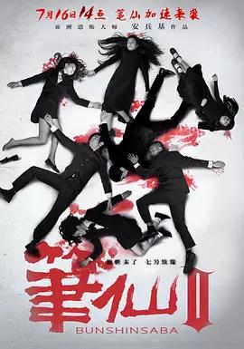 笔仙2海报