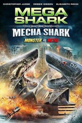 超级鲨大战机器鲨海报
