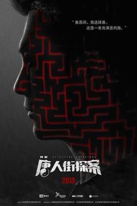唐人街探案网剧海报
