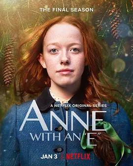 小小安妮第三季