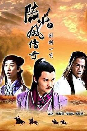 陆小凤传奇之剑神一笑海报