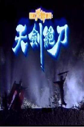 天剑绝刀国语版