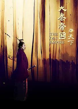 大秦帝国之东出海报