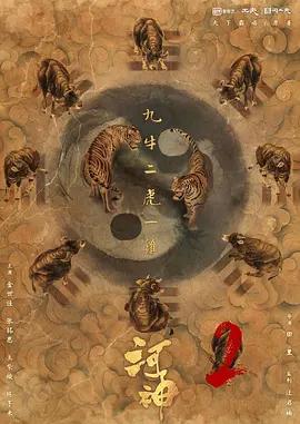 河神第二季海报