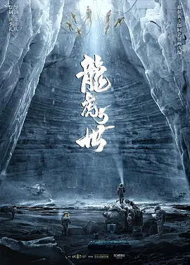 龙虎5世海报