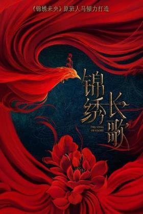 锦绣长歌海报