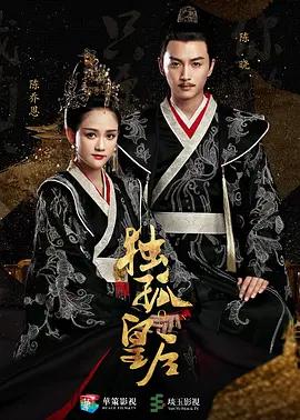 独孤皇后粤语版海报