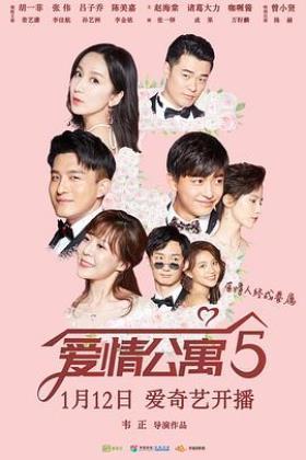 爱情公寓第五部海报