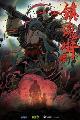 镇魂街第二季海报