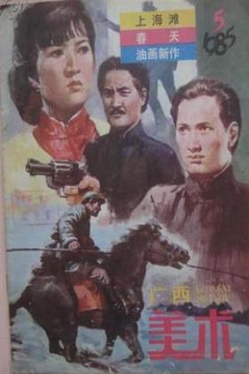 上海滩续集海报