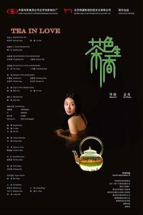茶色生香海报