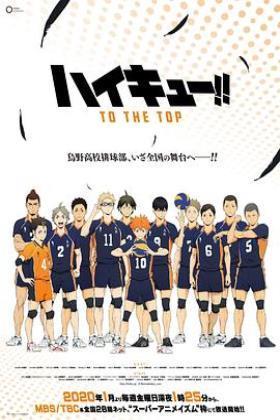 排球少年第四季海报