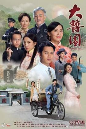 大酱园粤语版海报