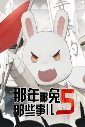 那年那兔那些事儿第五季海报