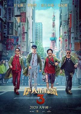 唐人街探案3海报