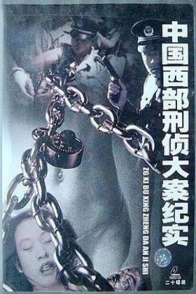 中国西部刑侦大案纪实海报