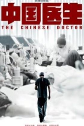 中国医生海报