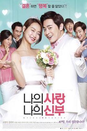 我的爱我的新娘海报