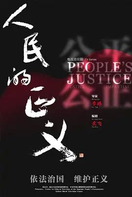 人民的名义第二季海报