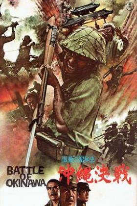 血战冲绳岛海报